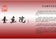 中国书画院