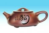 吴巍十二生肖 简帛书法紫砂壶 艺术欣赏