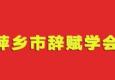 萍乡市辞赋学会