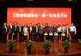 上海市朗诵协会