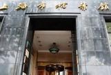 上海市档案馆