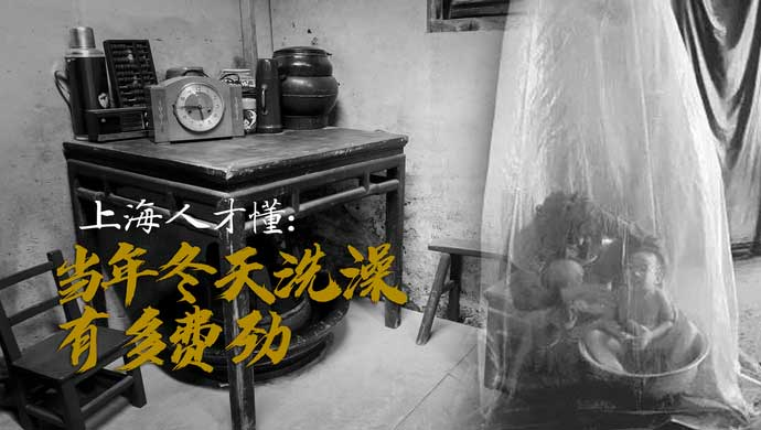 【海上记忆】上海人才懂管你:当年冬天洗澡有多费劲
