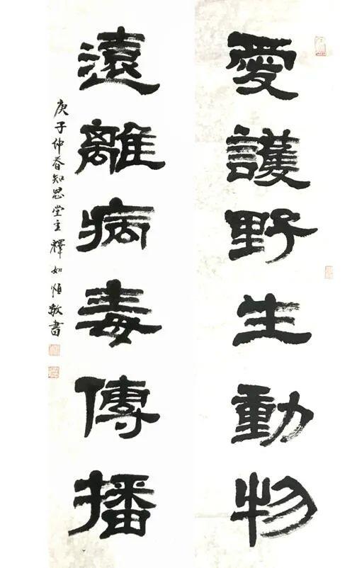 第十三届西林塔杯崇恩文化节书画专题网络微展