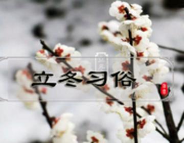 立冬 (二十四节气之一)